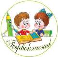 Първо класиране на прити ученици в I клас - СУ Христо Ботев - Балчик