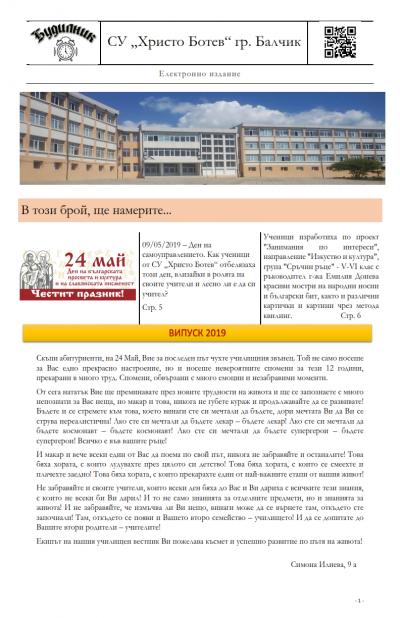 """Брой на училищен вестник """"Будилник"""", май 2019 г. - Изображение 1"""