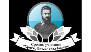 """Средно училище """"Христо Ботев"""" - СУ Христо Ботев - Балчик"""